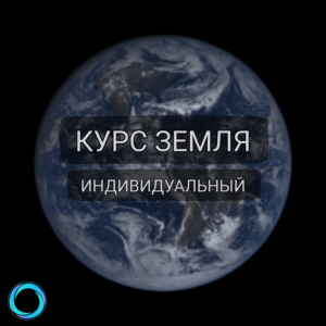 КУРС ЗЕМЛЯ