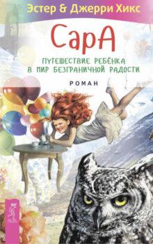 8741091-dzherri-hiks-sara-puteshestvie-rebenka-v-mir-bezgranichnoy-radosti