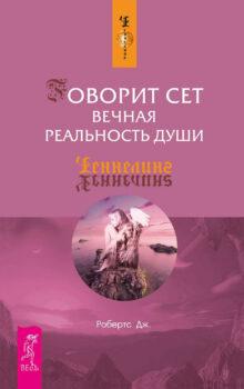 8966754-dzheyn-roberts-govorit-set-vechnaya-realnost-dushi-3
